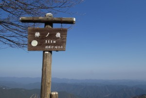埼玉県の棒ノ嶺